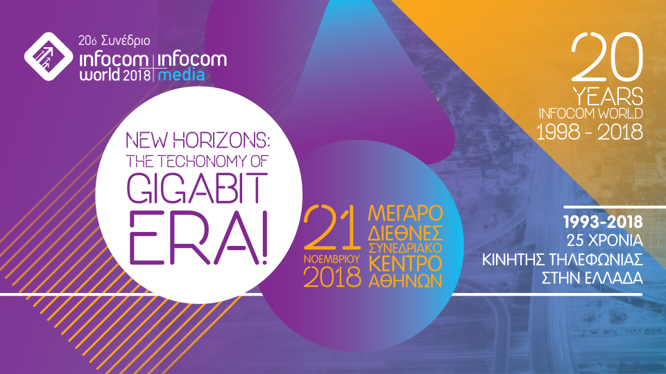Επετειακό το Infocom World 2018 με θέμα «New Horizons: The Techonomy of Gigabit Era!»
