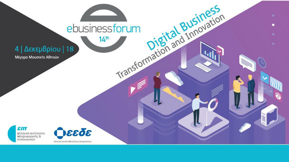 14ο e-business forum: Digital Business Transformation and Innovation
