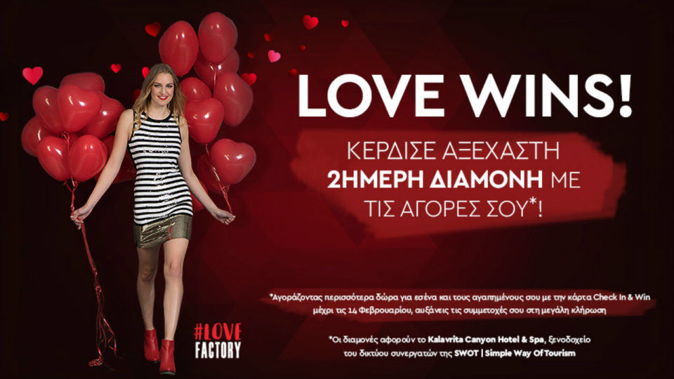 Love wins μόνο στο Factory Outlet