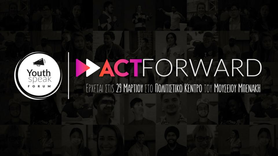 Το Youth Speak Forum έρχεται για 3η συνεχόμενη χρονιά