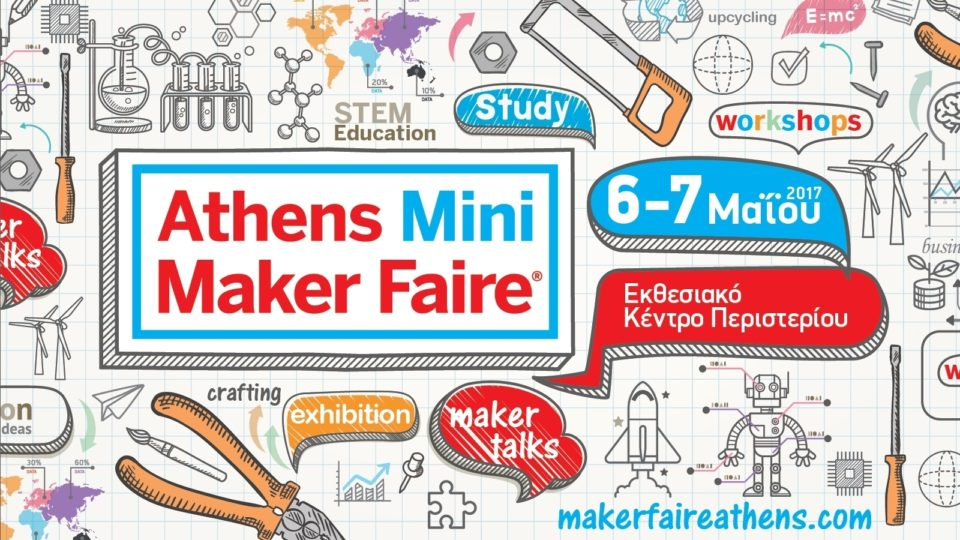 Athens Mini Maker Faire- Έλα να δεις, να μάθεις, να φτιάξεις!