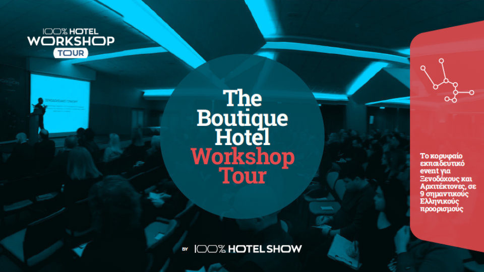 The Boutique Hotel Workshop Tour 2019: Όλα όσα χρειάζεται να ξέρετε