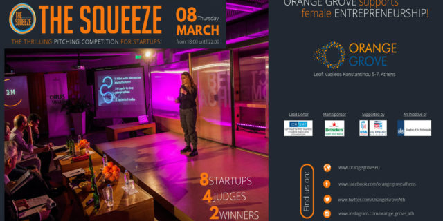 The Squeeze: Ο συναρπαστικός pitching διαγωνισμός για startups  επιστρέφει 8 Μαρτίου