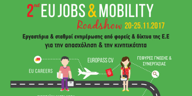 Ξεκινάει το 2ο EU Jobs and Mobility Roadshow