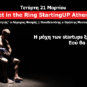 Κλείστε θέση στο Get in the Ring StartingUP Athens