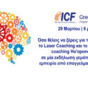 knowledge meetings από το ICF Greece Chapter