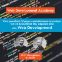 Web Development Academy από το CollegeLink