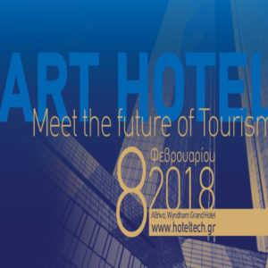 2ο Συνέδριο Hotel Tech 2018: Smart Hotel. Meet the future of tourism!