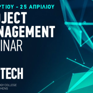 Project Management Seminar από το Athens Tech College 24 Μαρτίου – 25 Απριλίου 2018