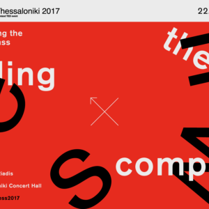TEDxThessaloniki: Reading the compass