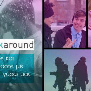 CheckAround: Νέο mobile application που σε βοηθά να γνωριστείς με τον διπλανό σου