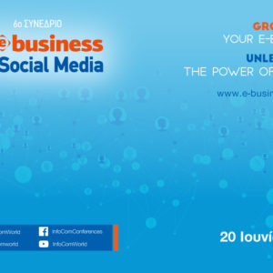 6ο Συνέδριο e-Business & Social Media World   «Grow your e-business: Unleash the Power of Social Data!»