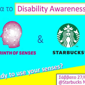 Συνεργασία Starbucks & Labyrinth of Senses