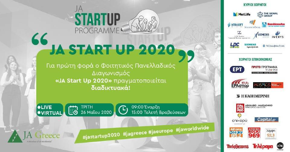 ΠΡΟΣΚΛΗΣΗ-JA-START-UP-2020.jpg?mtime=20200519102605#asset:185205