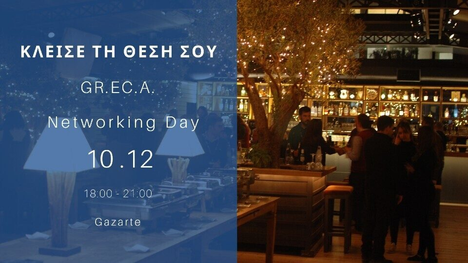 E-commerce networking day: Μία ημέρα αφιερωμένη στη δικτύωση