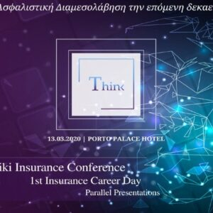 33rd Thessaloniki Insurance Conference: Η Ασφαλιστική διαμεσολάβηση την επόμενη δεκαετία