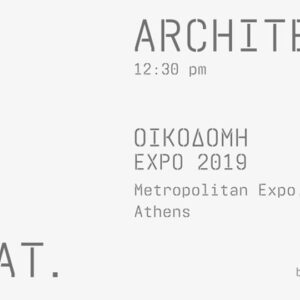 Architects Talk by Archisearch: Οι αρχιτέκτονες αναδεικνύουν τα trends και τα μοντέλα ανάπτυξης