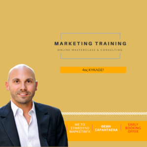 4ος Κύκλος- Online Marketing Masterclass & Consulting