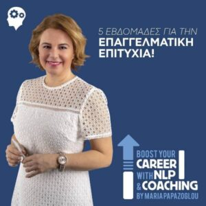 Boost Your Career with NLP & Coaching - Διαδικτυακό Ομαδικό Πρόγραμμα