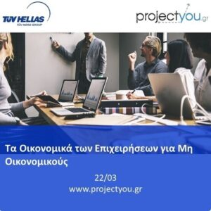 Projectyou: Σεμινάρια σε συνεργασία με TÜV Hellas (TÜV Nord Group)